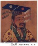中華人民共和国 前漢 第5代皇帝 文帝 (漢)