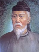 日本 第32代天皇 崇峻天皇